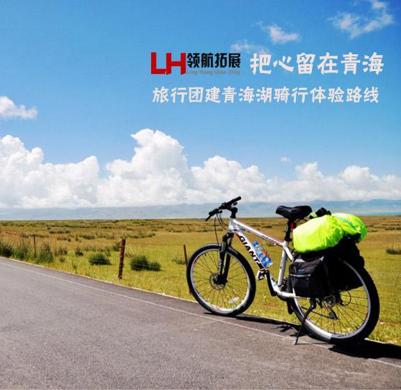 旅行团建青海湖骑行体验路线