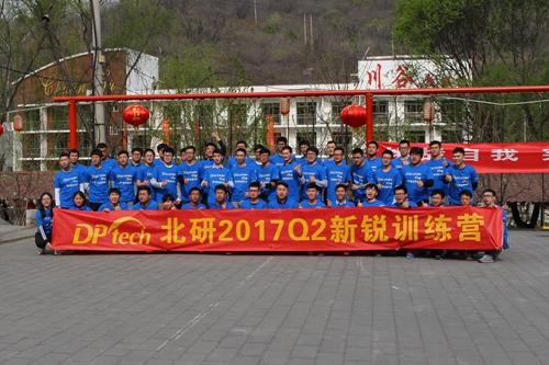 杭州迪普科技新员工培训